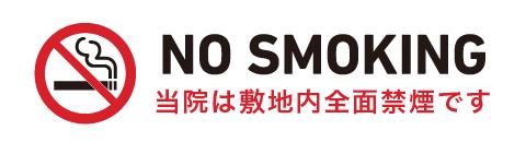 敷地内全面禁煙です