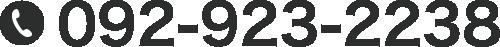 092-923-2238