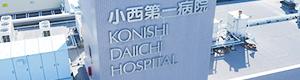 小西第一病院動画