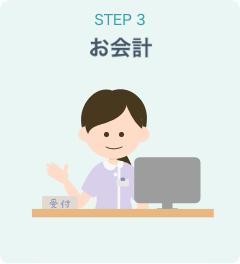 step3 お会計